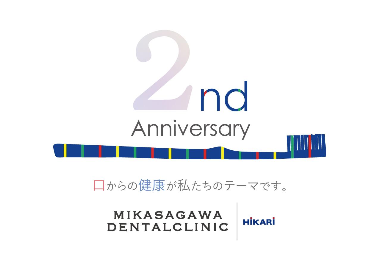 御笠川デンタルクリニック ヒカリ2周年