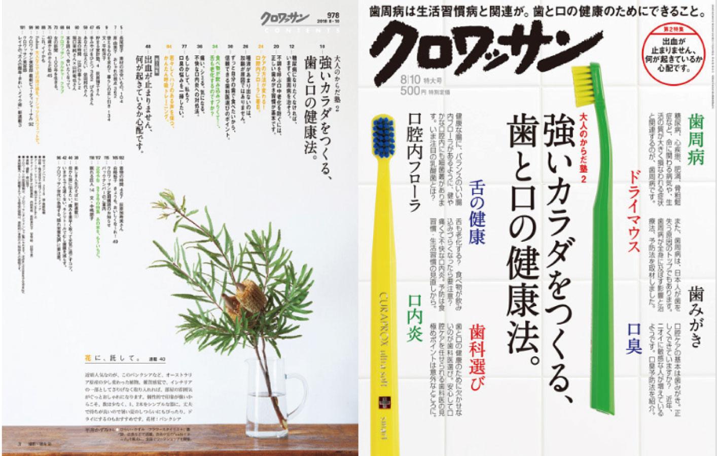 御笠川デンタルクリニック ヒカリのおすすめ歯ブラシ