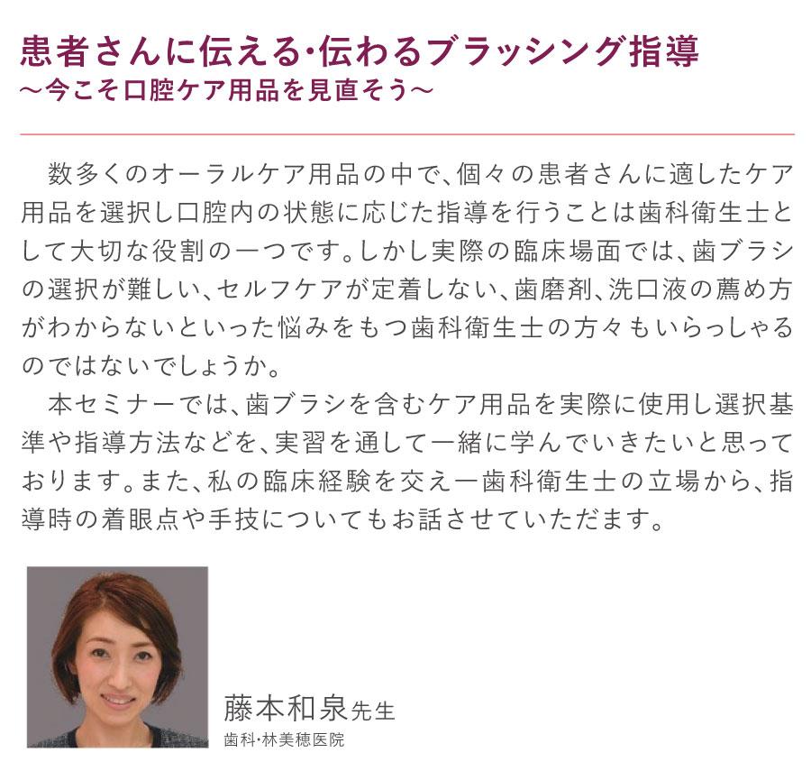 藤本和泉先生のセミナー