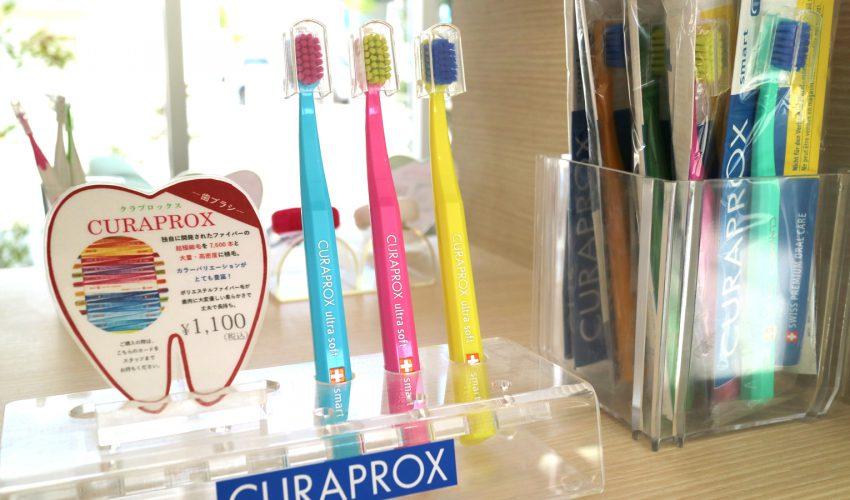 御笠川デンタルクリニック ヒカリのおすすめ歯ブラシ CURAPROX -クラプロックス-