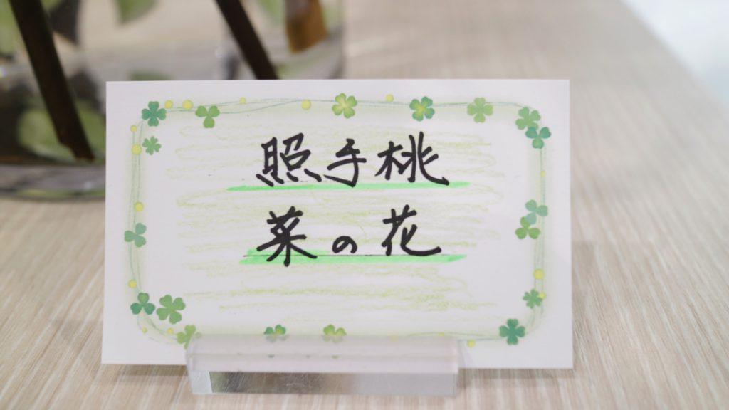 御笠川デンタルクリニック ヒカリの受付のお花