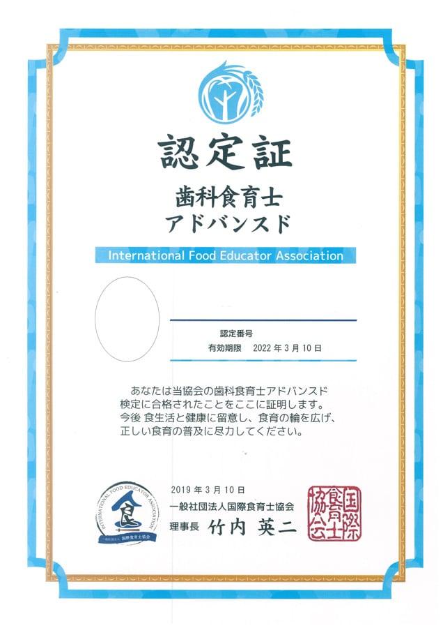 御笠川デンタルクリニック ヒカリの歯科食育士