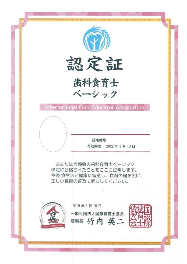 御笠川デンタルクリニック ヒカリ 歯科食育士