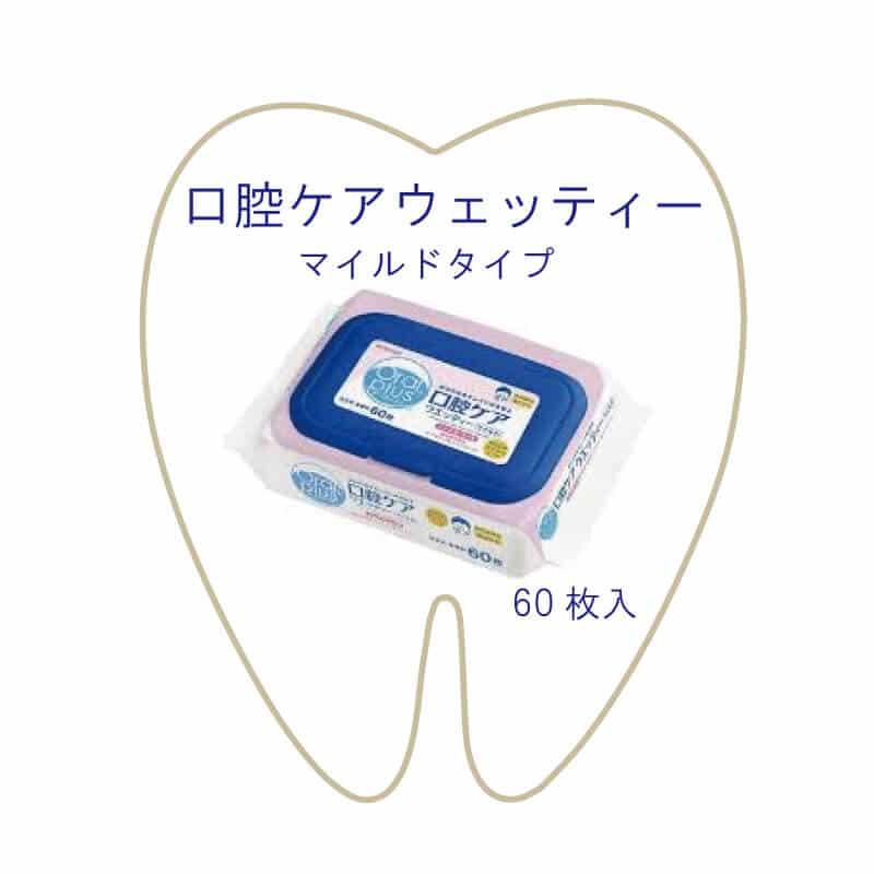 御笠川デンタルクリニック ヒカリの口腔ケア
