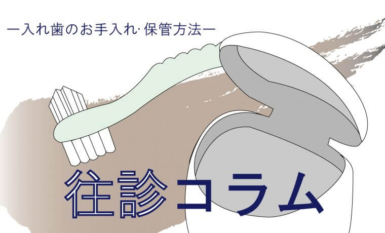御笠川デンタルクリニック ヒカリ入れ歯のお手入れ