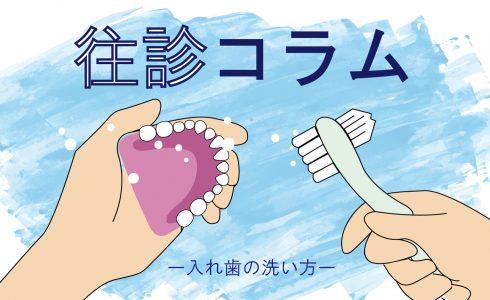 御笠川デンタルクリニック ヒカリの入れ歯の洗い方