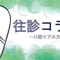 御笠川デンタルクリニック ヒカリの口腔ケアの方法