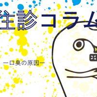 御笠川デンタルクリニック ヒカリの口臭の原因