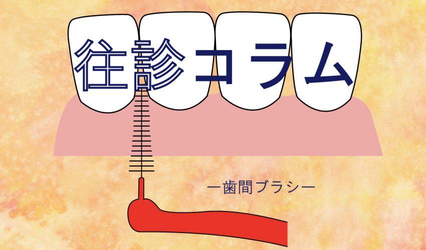 御笠川デンタルクリニック ヒカリの往診コラム