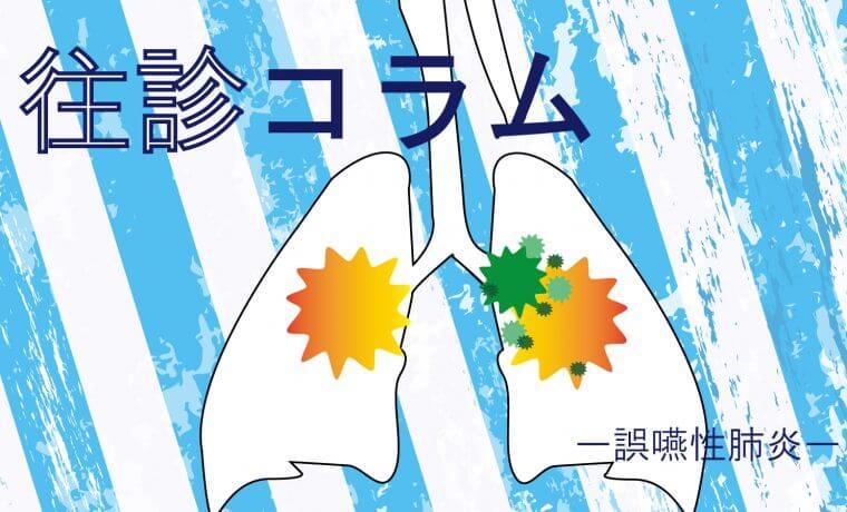 医療法人ゼロMT 御笠川デンタルクリニック ヒカリ