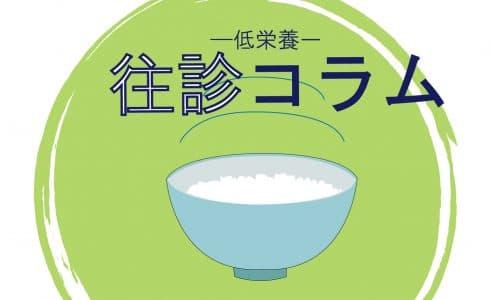 医療法人ゼロMT 御笠川デンタルクリニック ヒカリの往診コラム