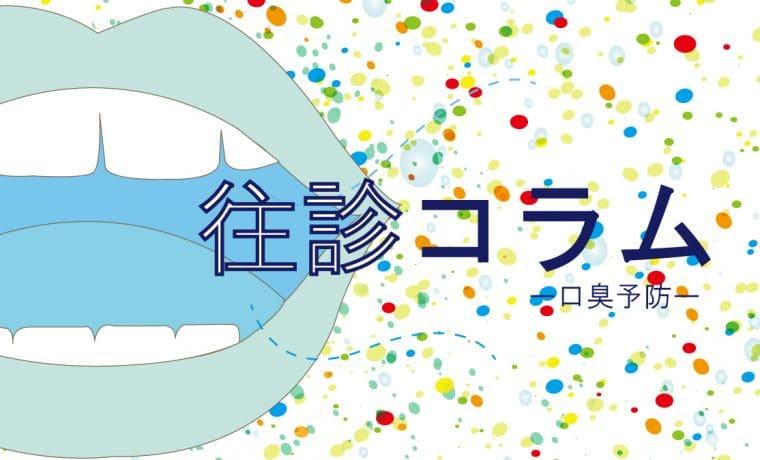 御笠川デンタルクリニック ヒカリの訪問診療コラム