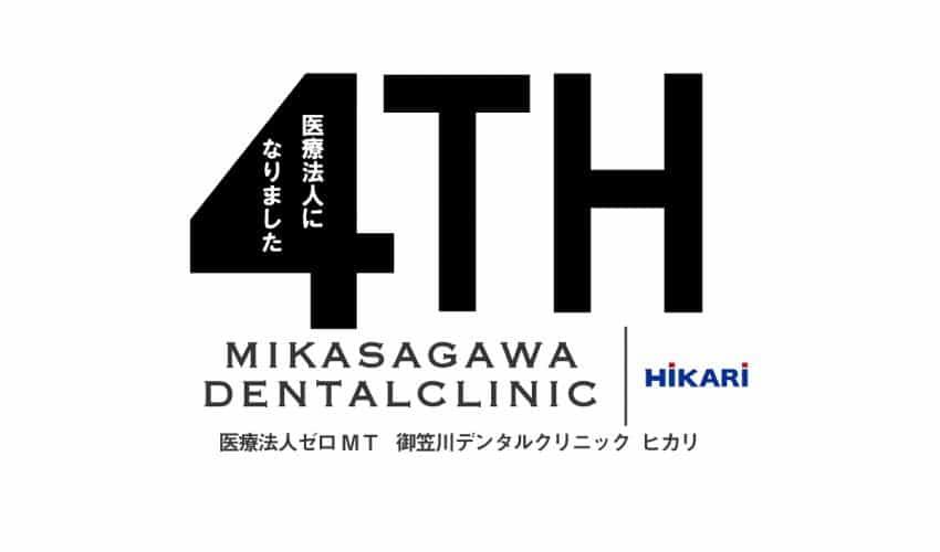 御笠川デンタルクリニック ヒカリ4周年