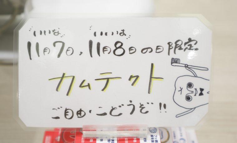 御笠川デンタルクリニック ヒカリのいい歯の日キャンペーン